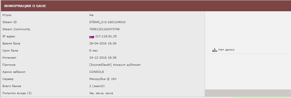 FireShot Capture 48 - Система банов SourceBans игрового проекта _ - http___bans.go-meat.ru_index.php.png